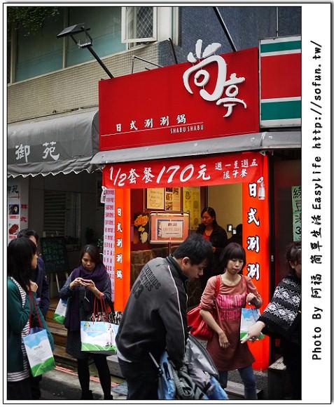 [活動] URGO 網購火鍋肉類、醬汁、鍋底試吃 IN 尚亭日式涮涮鍋