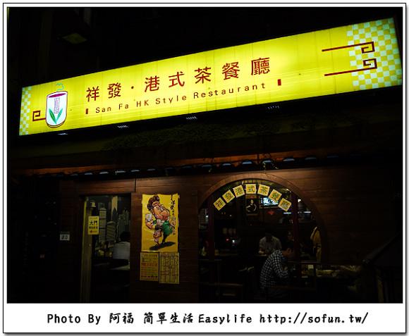[食記] 台北東區。祥發港式茶餐廳@康熙來了推薦美食