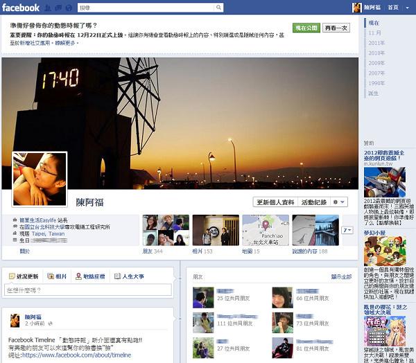 [臉書] Facebook Timeline 個人頁面時間軸搶先啟用教學