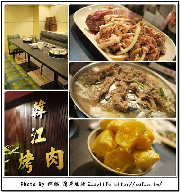 [美食] 台北東區。韓江烤肉@肉質好免收服務費,韓式銅盤烤肉餐廳