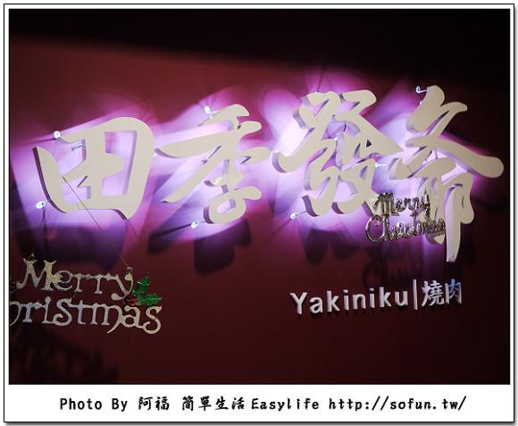 [美食] 台北板橋。田季發爺燒肉吃到飽 – 裕藍多媒體年終尾牙聚會