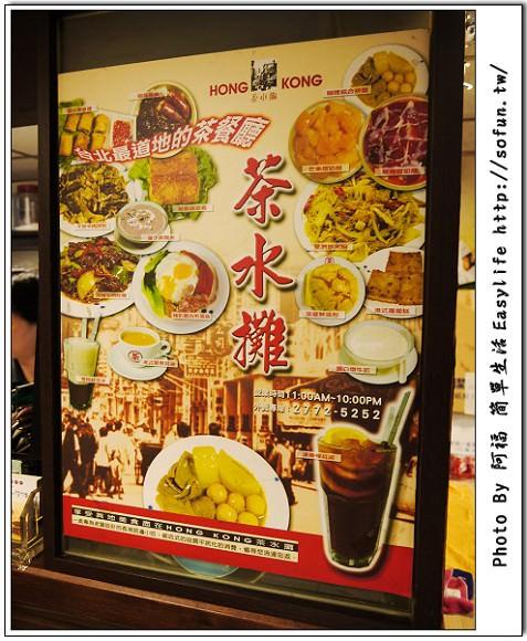 [食記] 台北敦化。Hong Kong 香港茶水攤@平價港式飲茶小吃