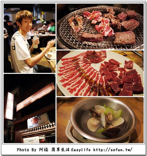 [食記] 台北東區。出一張嘴燒肉火鍋吃到飽(市民店)@價格略貴