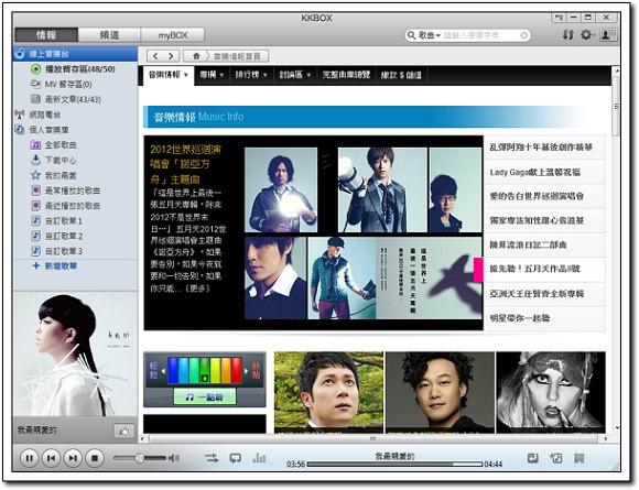 [軟體] KKBOX 線上聽音樂、廣播@免安裝最新版下載
