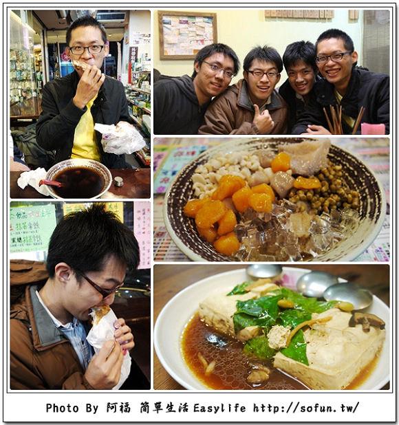 [食記] 台北萬華。南機場夜市@好吃炸雞、呷臭彈現蒸臭豆腐、中興甜品
