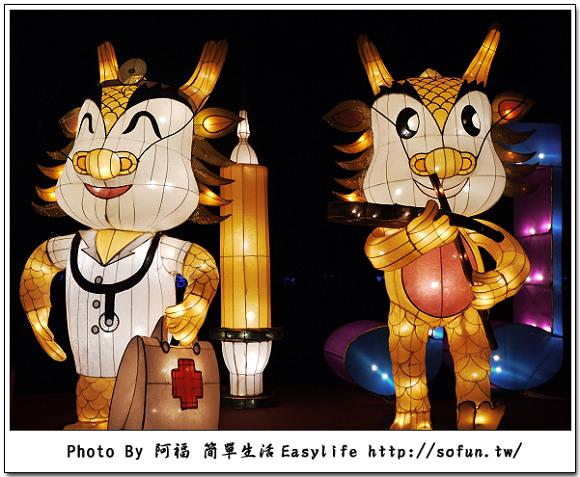 [活動] 2012 台北元宵燈會 ~ Happy龍主燈3D水幕投影燈光秀隨手拍