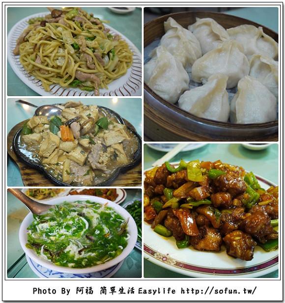 [美食] 新竹必吃家常菜。龍昌小館@傳說中滑鼠般超大蒸餃