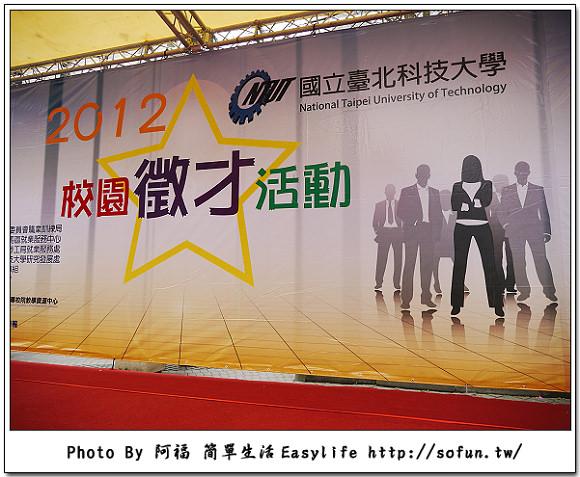 [記錄] 2012台北科技大學 校園徵才博覽會隨手拍 投履歷、找工作??