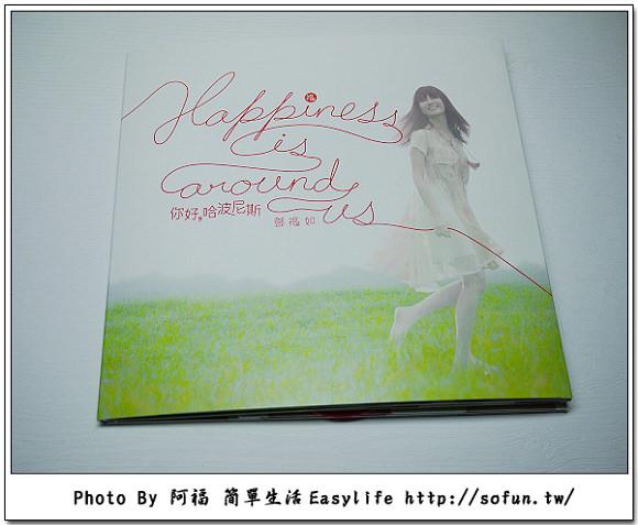 [音樂] 鄧福如(阿福) -「你好,哈波尼斯」EP專輯開箱 & MV分享