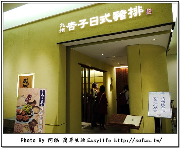 [食記] 台北東區。Anzu 杏子日式豬排@酥脆好滋味 (SOGO復興店)