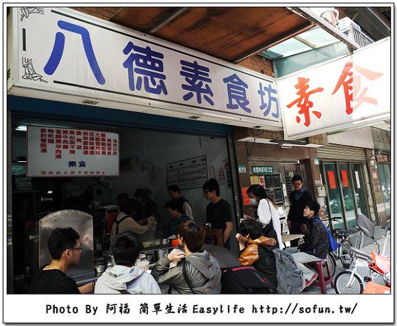 [食記] 台北市民大道。北科學生吃素食好選擇 ~ 八德素食坊