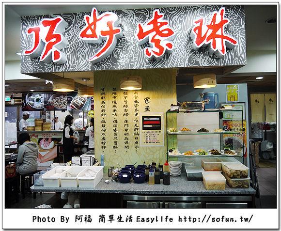 [食記] 台北東區隱藏美食。頂好紫琳蒸餃館@好吃美味、C/P值高