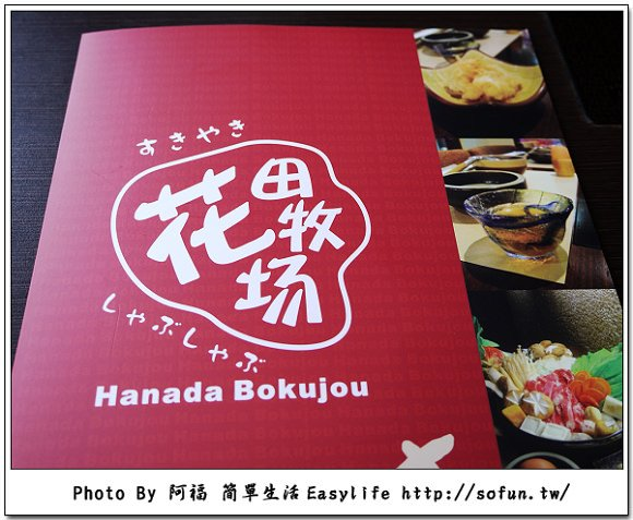 [食記] 桃園市區。花田牧場壽喜燒、火鍋吃到飽餐廳@吃肉就飽啦