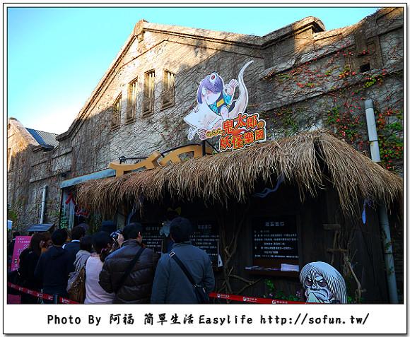 [展覽] GeGeGe 鬼太郎的妖怪樂園。水木茂巡迴展 一塊去找妖怪囉 ~