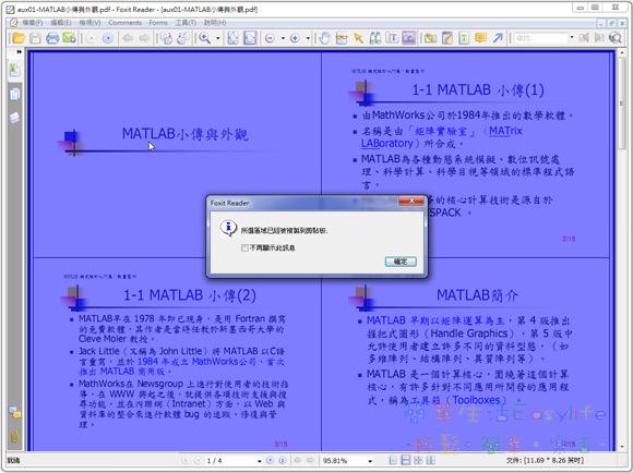 [教學] PDF 轉 JPG、BMP 各種圖片檔案格式方法 ~ 超簡單