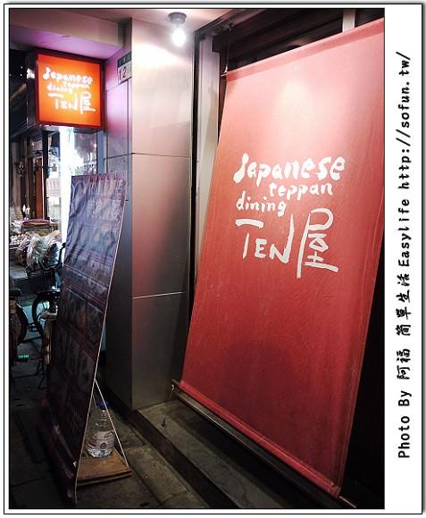 [食記] 台北永康街。TEN屋 ~ 好吃燒、廣島燒、串燒日本料理店