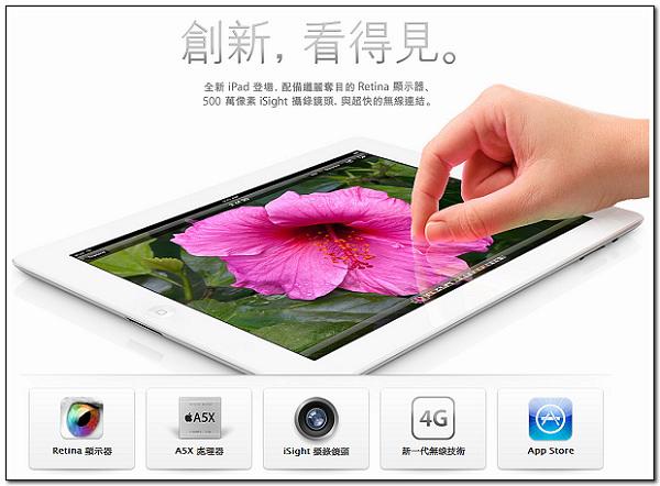 [科技] 蘋果新 iPad「The new iPad」,具備 A5X CPU、視網膜超高解析度、10小時電力續航