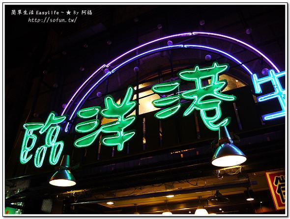 [食記] 台北長安東路熱炒 ~ 臨洋港生猛活海鮮百元熱炒餐廳