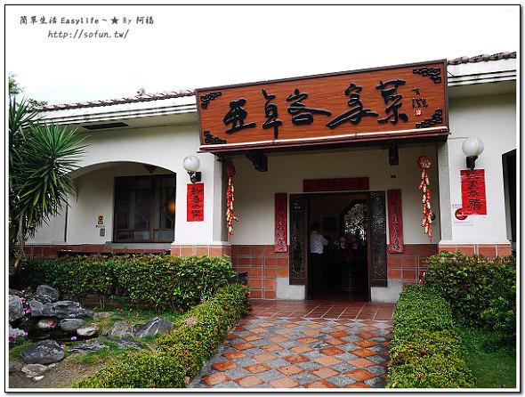 [食記] 南投埔里。亞卓鄉土客家菜餐廳 – 古色古香、餐點平價好吃