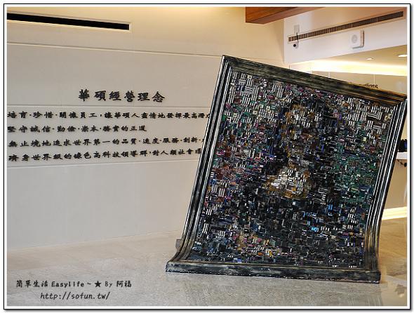 [活動] 華碩電腦關渡全球營運總部二訪@精彩創新.完美品質