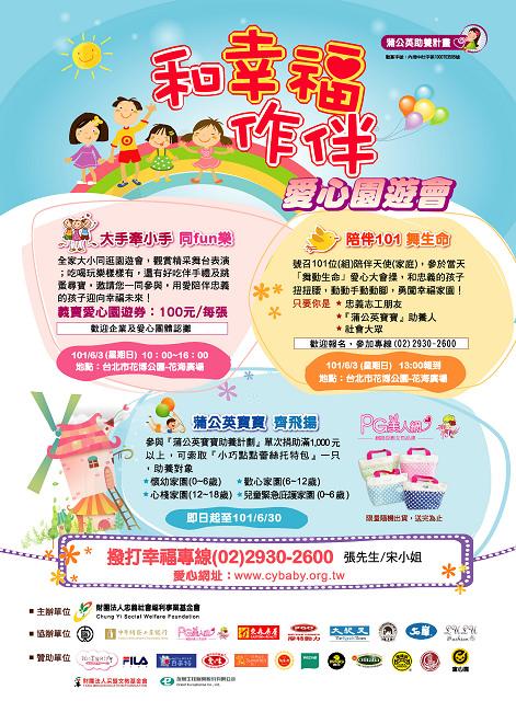 [公益] 2012 忠義基金會幸福作伴愛心園遊會 ~ 幫助失依孩子重拾幸福