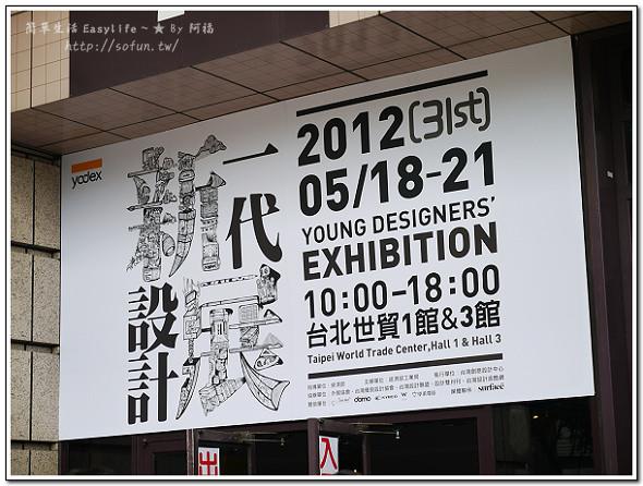 [活動] 2012新一代設計展 ~ 趣看學生設計、創意成果展 IN 世貿中心