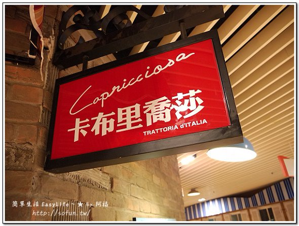 [食記] 新竹巨城百貨 Big City 主題餐廳 ~ 卡布里喬莎義大利食堂