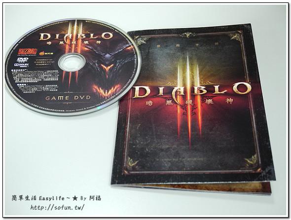 [電玩] 暗黑破壞神3「Diablo III」開箱文、遊戲檔案下載、無法安裝錯誤解決教學