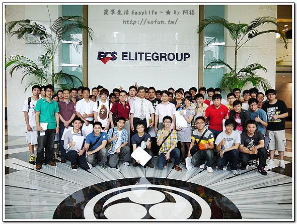 [活動] 精英電腦 ~ ECS 內湖科學園區總部企業參訪