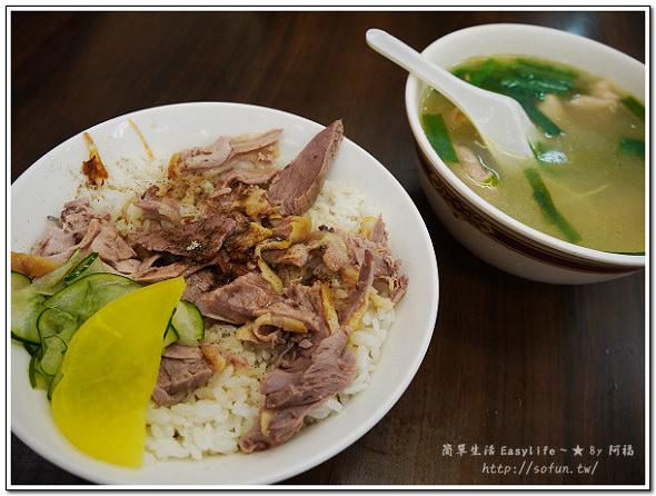 [食記] 新竹市區城隍廟美食 ~ 廟口鴨香飯 越吃越ㄙㄨㄚˋ 嘴