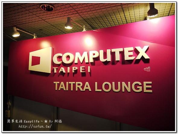 [展覽] 2012 台北國際電腦展 COMPUTEX TAIPEI 科技新酷品介紹 ~