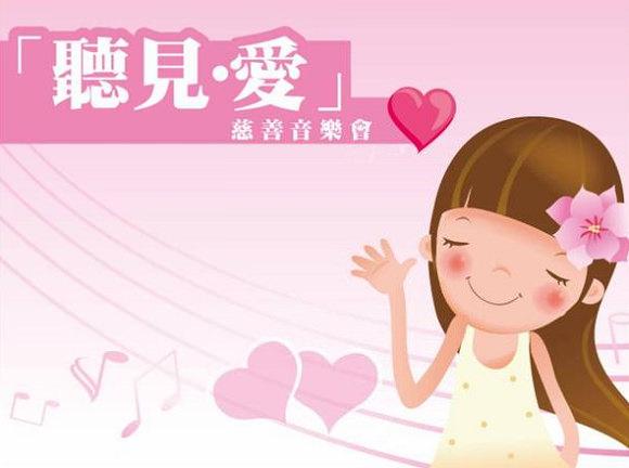 [公益] 2012 企鵝家族 ~ 「聽見‧愛」 慈善音樂會活動宣傳