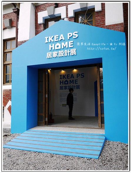 [展覽] 華山1914文創園區 ~ 「IKEA PS Home 居家設計展」愛家好男好女別錯過