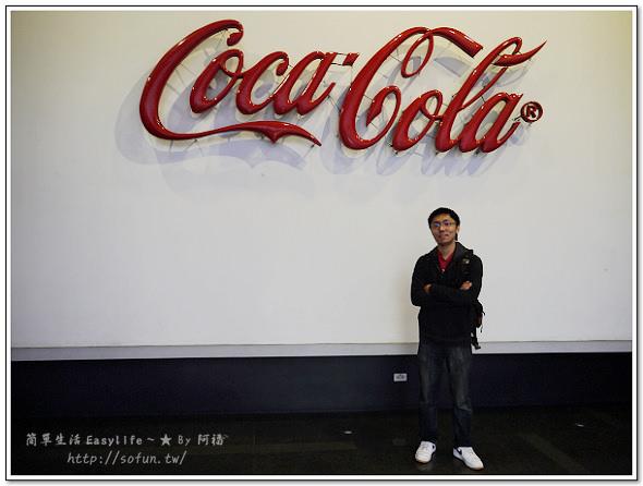 [遊記] 桃園旅遊景點「可口可樂博物館」好玩又好拍 (免費參觀)
