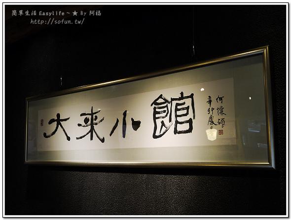 [食記] 台北永康街 ~ 大來小館、思慕昔冰品店。芒果冰綿密好吃、份量多
