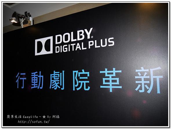 [活動] 杜比實驗室「行動劇院革新」視聽體驗會@DOLBY 裸視 3D 螢幕技術