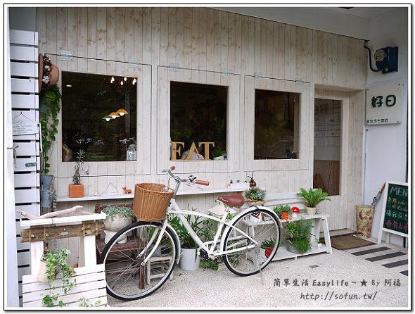 [推薦小店] 新竹市區 – 好日咖啡@手作雜貨、咖啡輕食 (免費無線上網)