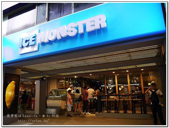 [冰品] 台北東區。ICE MONSTER@原永康街芒果冰店,綿花甜冰好綿好吃