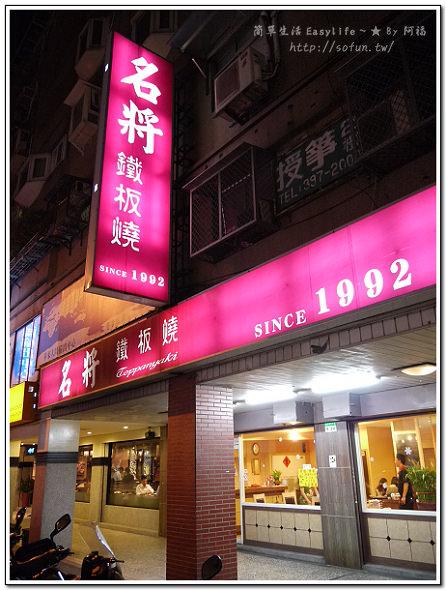 [食記] 台北忠孝。名將鐵板燒 ~ 份量稍少、白飯飲料無限供應