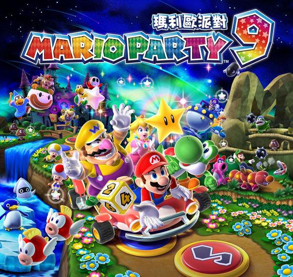 [Wii遊戲] 《瑪利歐派對9》繁體中文化全家同樂嘛A通