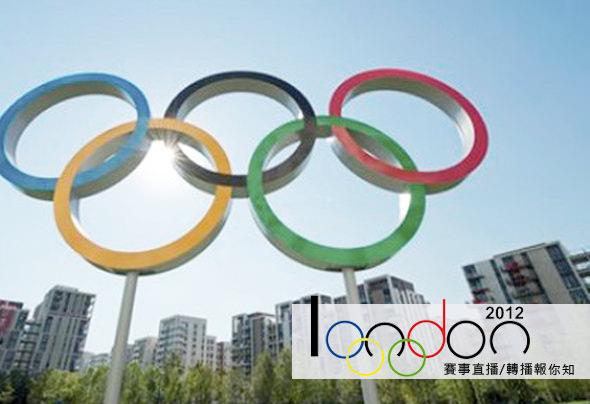 [體育] 2012倫敦奧運轉播、網路電視線上收看懶人包