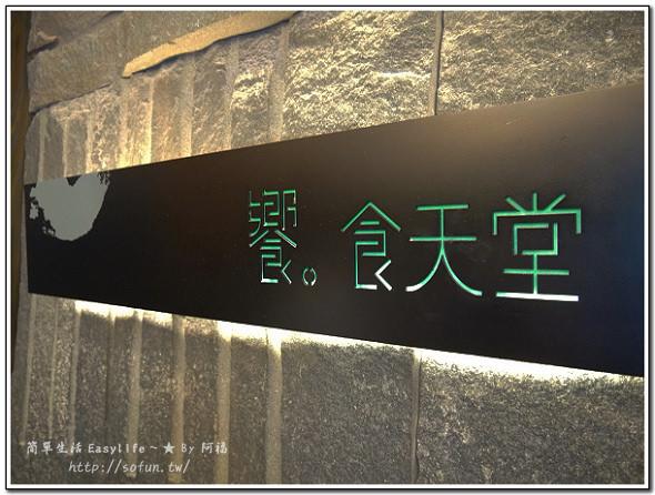 [食記] 台北東區明曜百貨。饗食天堂 – Buffet 吃到飽餐廳@實驗室謝師宴聚餐