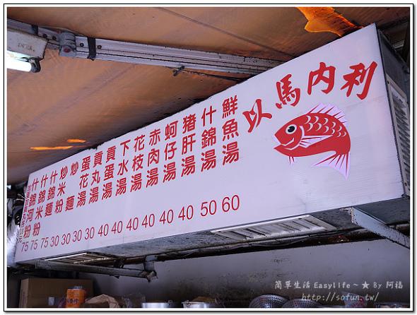[食記] 台北中正區隱藏美食。以馬內利小吃攤 ~ 超讚鮮甜魚湯(一整尾)&炒米粉麵