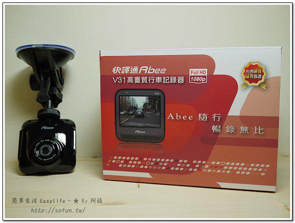 [邀稿] 快譯通Abee V31 Full HD 行車記錄器試用@128°廣角鏡頭、HDMI高畫質影像輸出