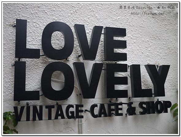 [咖啡廳] 台北東區。Love Lovely 美好生活古董行@女性專屬聊天複合空間 (免費WiFi無線上網)