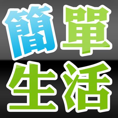 [工具]「簡單生活Easylife」部落格 Android App 下載@隨時關注最新動態
