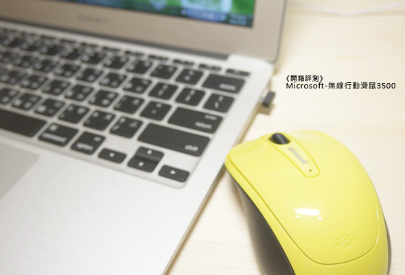 [玩物] 微軟入門款無線滑鼠 Microsoft Mouse 3500 開箱文與使用心得