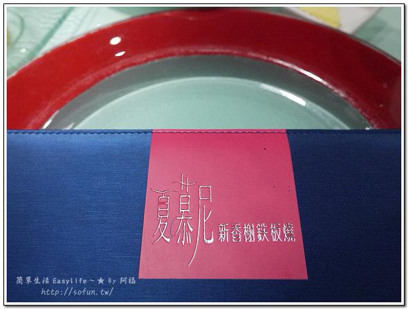 [食記] 夏慕尼新香榭鐵板燒 (中山店) @王品餐飲高檔餐廳、少了些創意特色
