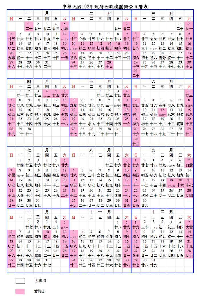 行政院人事行政局 2013 行事曆(民國 102 年行政機關辦公日曆表)| 2013行政機關行事曆下載
