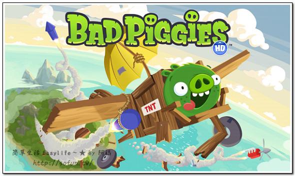 [APP遊戲] Bad Piggies 搗蛋豬大冒險益智遊戲遊戲下載 (含電腦版)